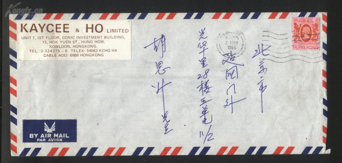 (收藏品)中国彩票之父刘国生三封亲笔信带封!_图1-2