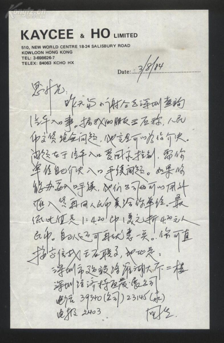 (收藏品)中国彩票之父刘国生三封亲笔信带封!_图1-5