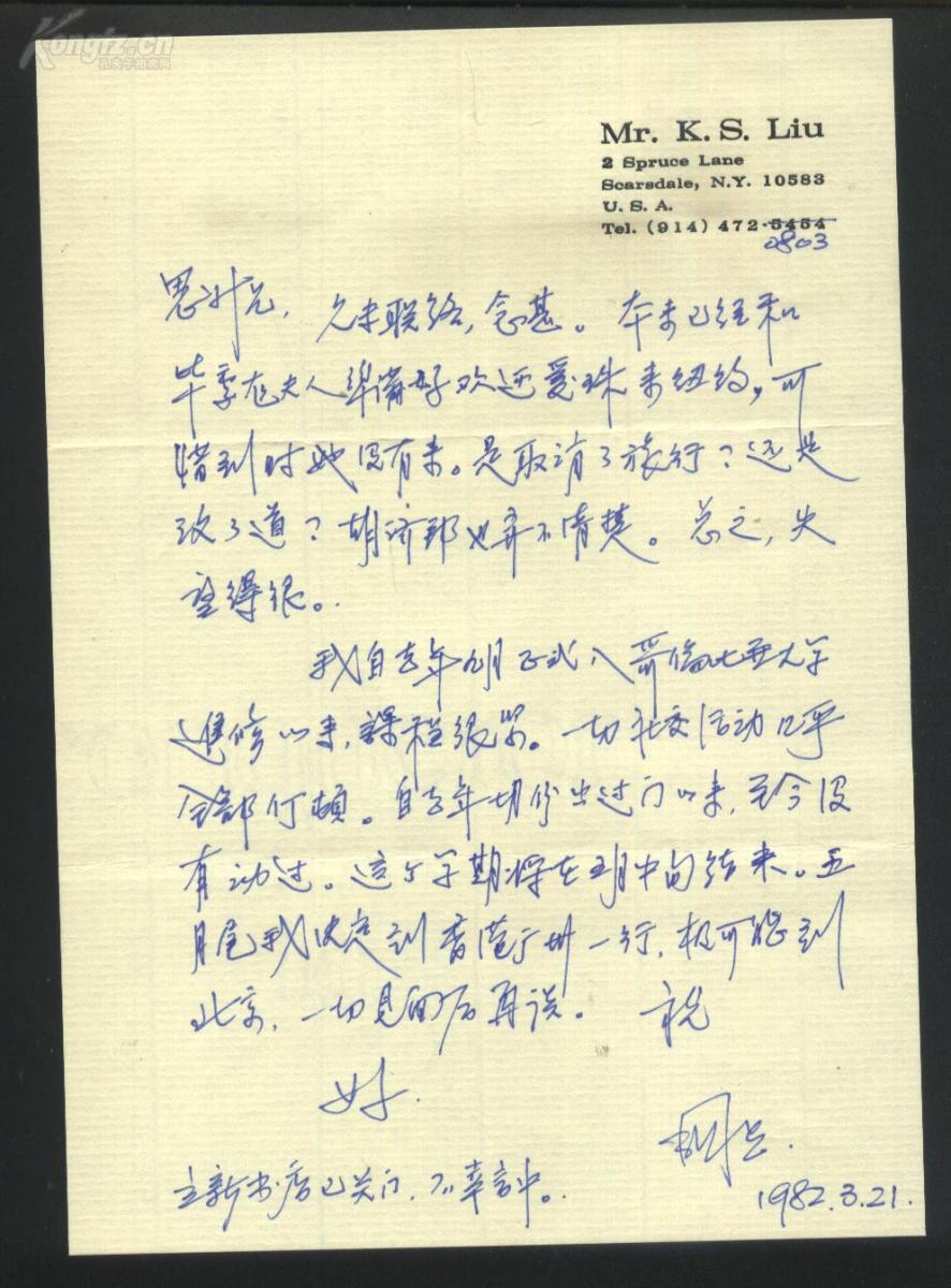 (收藏品)中国彩票之父刘国生三封亲笔信带封!_图1-6