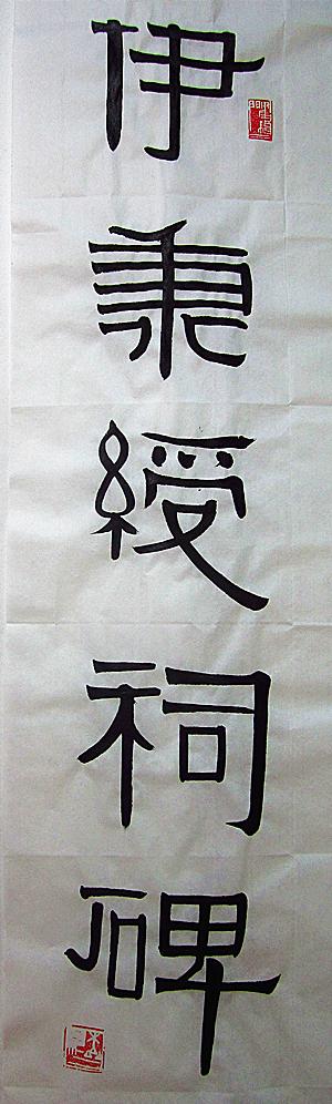 不知先生隶书:伊秉绶祠碑(1994年1月2日)_图1-1
