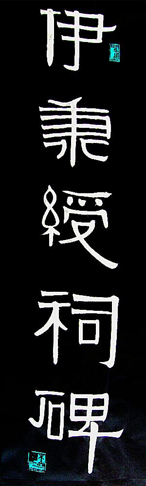 不知先生隶书:伊秉绶祠碑(1994年1月2日)_图1-2