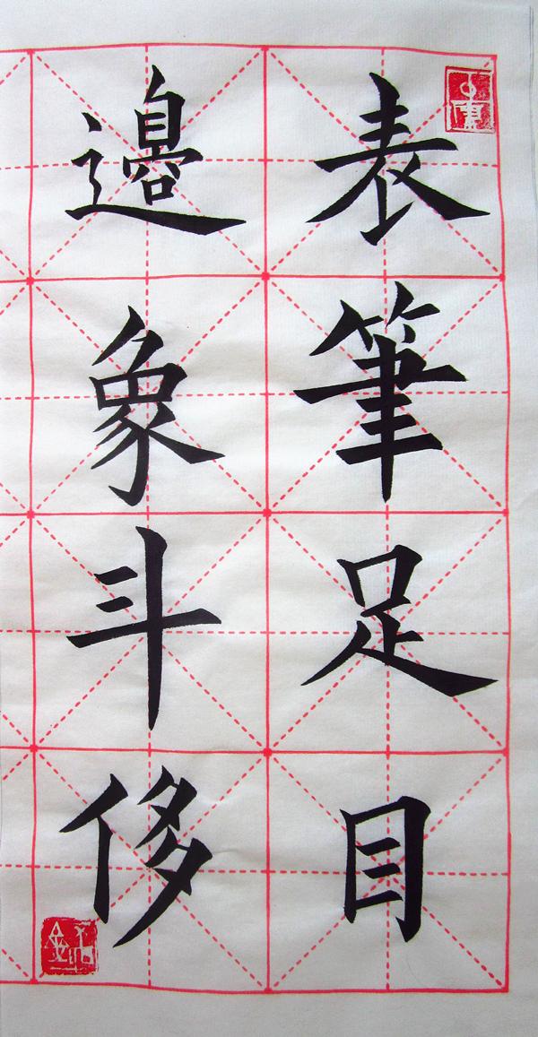 不知先生楷书日课(1994年1月28日)_图1-1