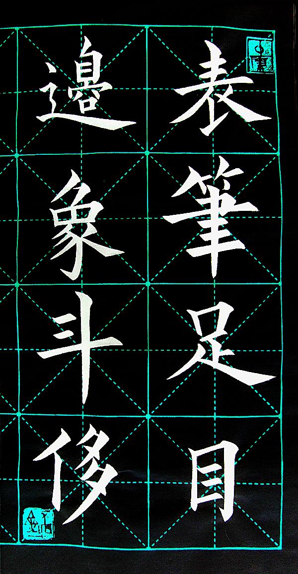 不知先生楷书日课(1994年1月28日)_图1-2
