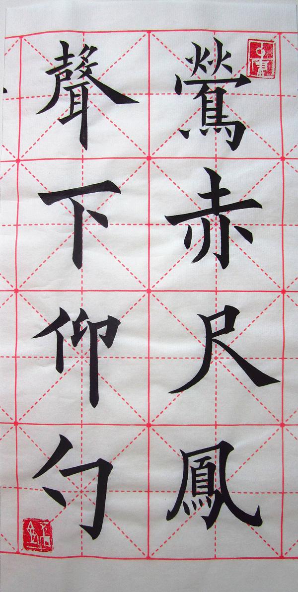 不知先生楷书日课(1994年1月29日)_图1-1