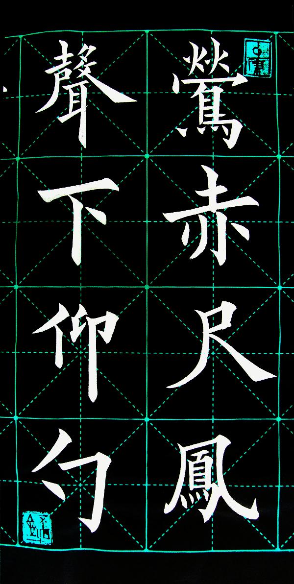 不知先生楷书日课(1994年1月29日)_图1-2