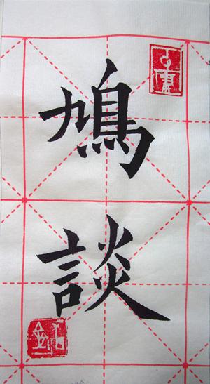 不知先生楷书日课:鳩谈(1994年1月30日)_图1-1