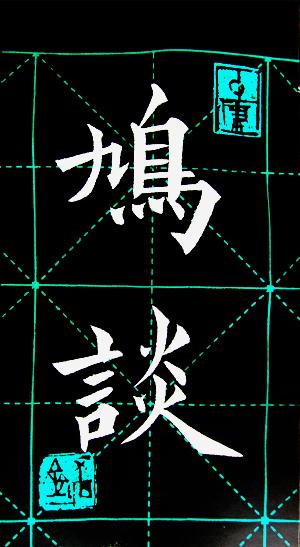 不知先生楷书日课:鳩谈(1994年1月30日)_图1-2