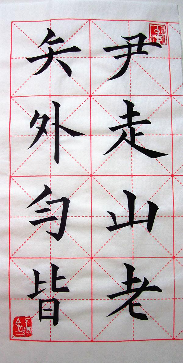 不知先生楷书日课(1994年1月31日)_图1-1