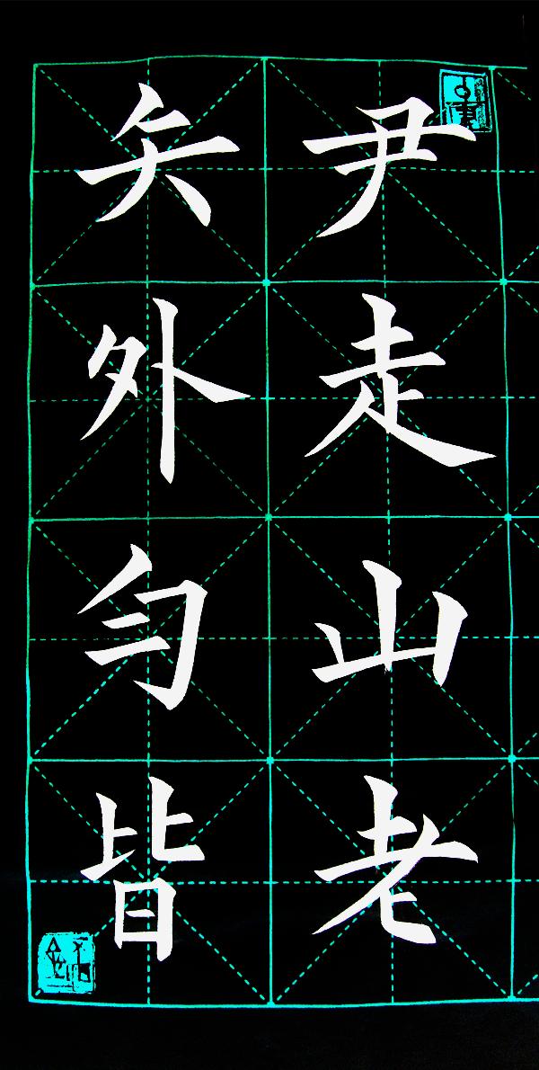 不知先生楷书日课(1994年1月31日)_图1-2