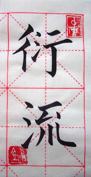 不知先生楷书日课:衍流(1994年2月1日)_图1-1