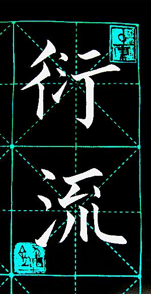 不知先生楷书日课:衍流(1994年2月1日)_图1-2