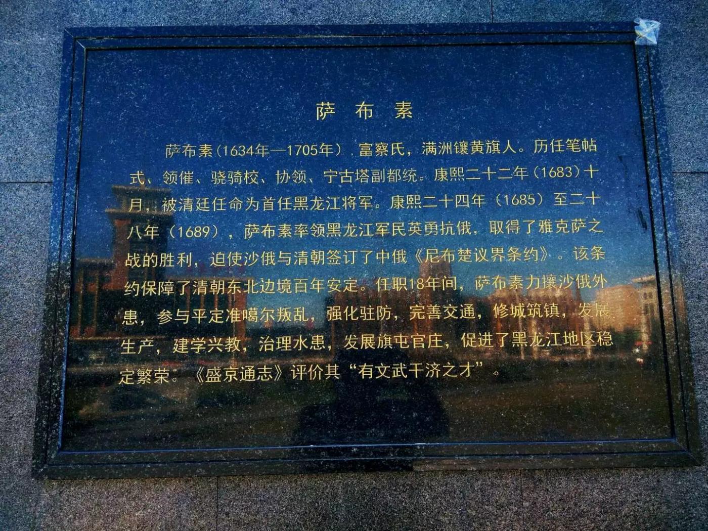 清代黑龙江的三位民族英雄(组图)_图1-4