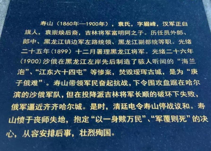 清代黑龙江的三位民族英雄(组图)_图1-8