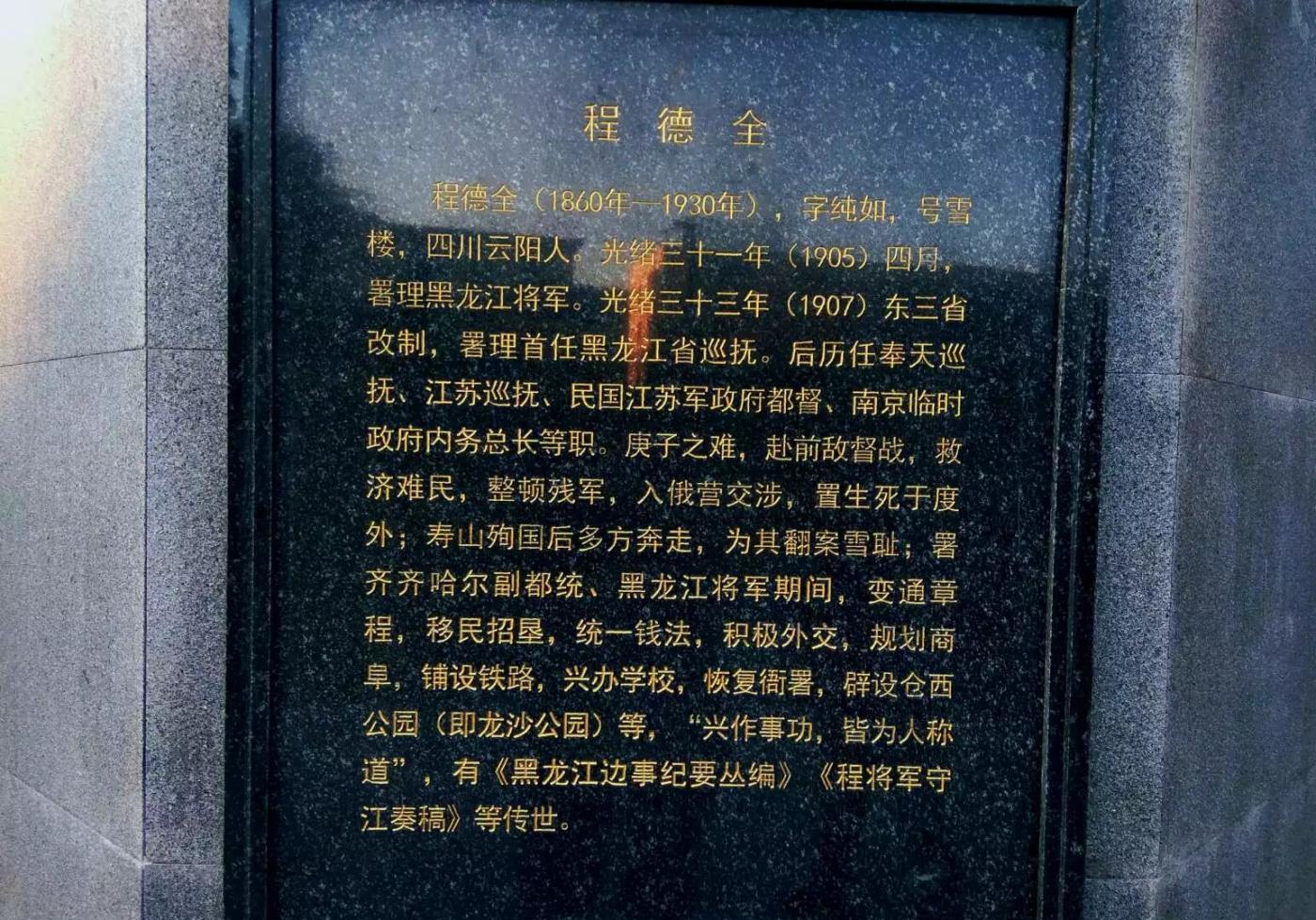 清代黑龙江的三位民族英雄(组图)_图1-12