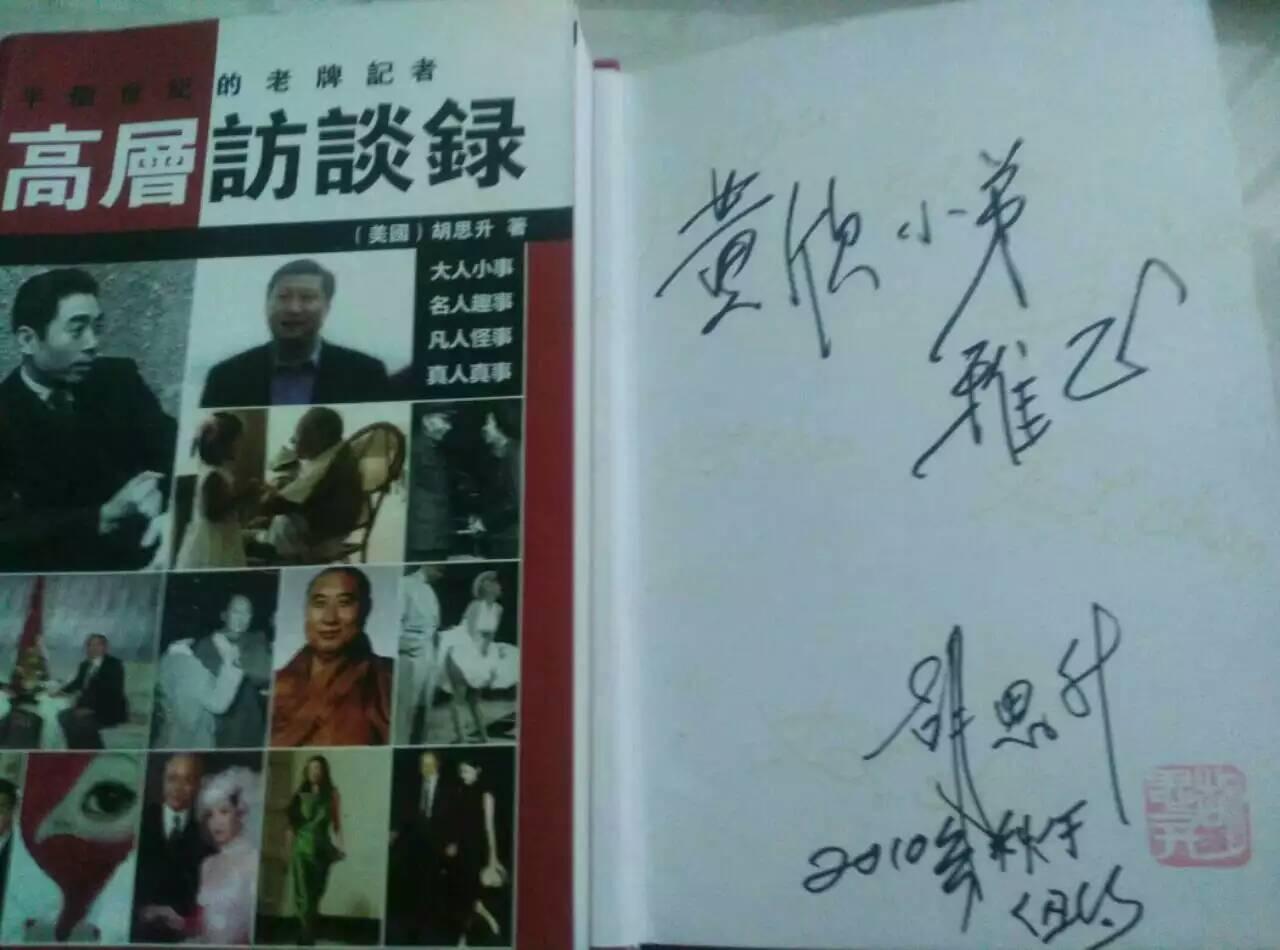 共和党的劳工部长赵小兰传奇好友作者寄给俺的签名盖印书! ... ..._图1-1