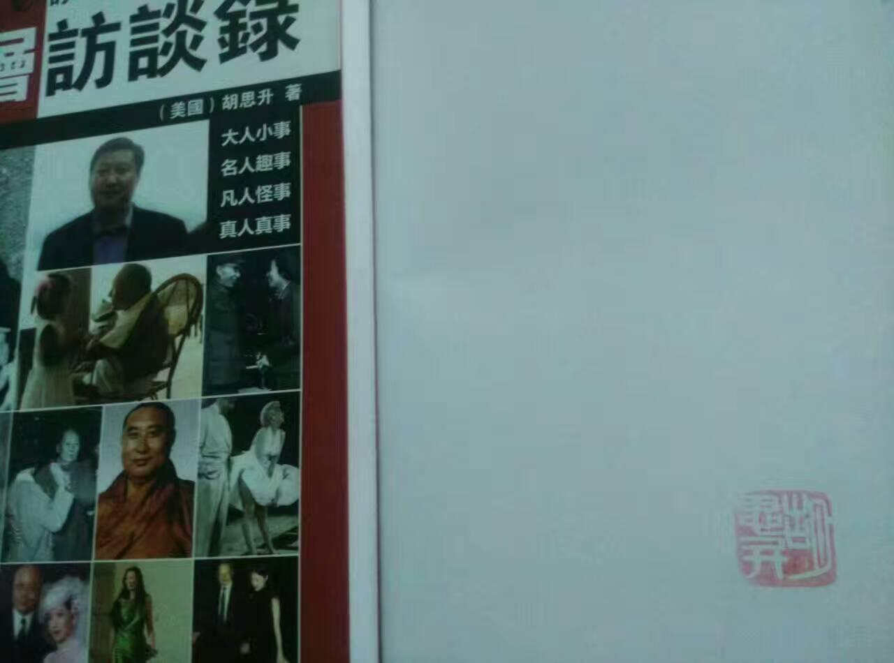 共和党的劳工部长赵小兰传奇好友作者寄给俺的签名盖印书! ... ..._图1-2