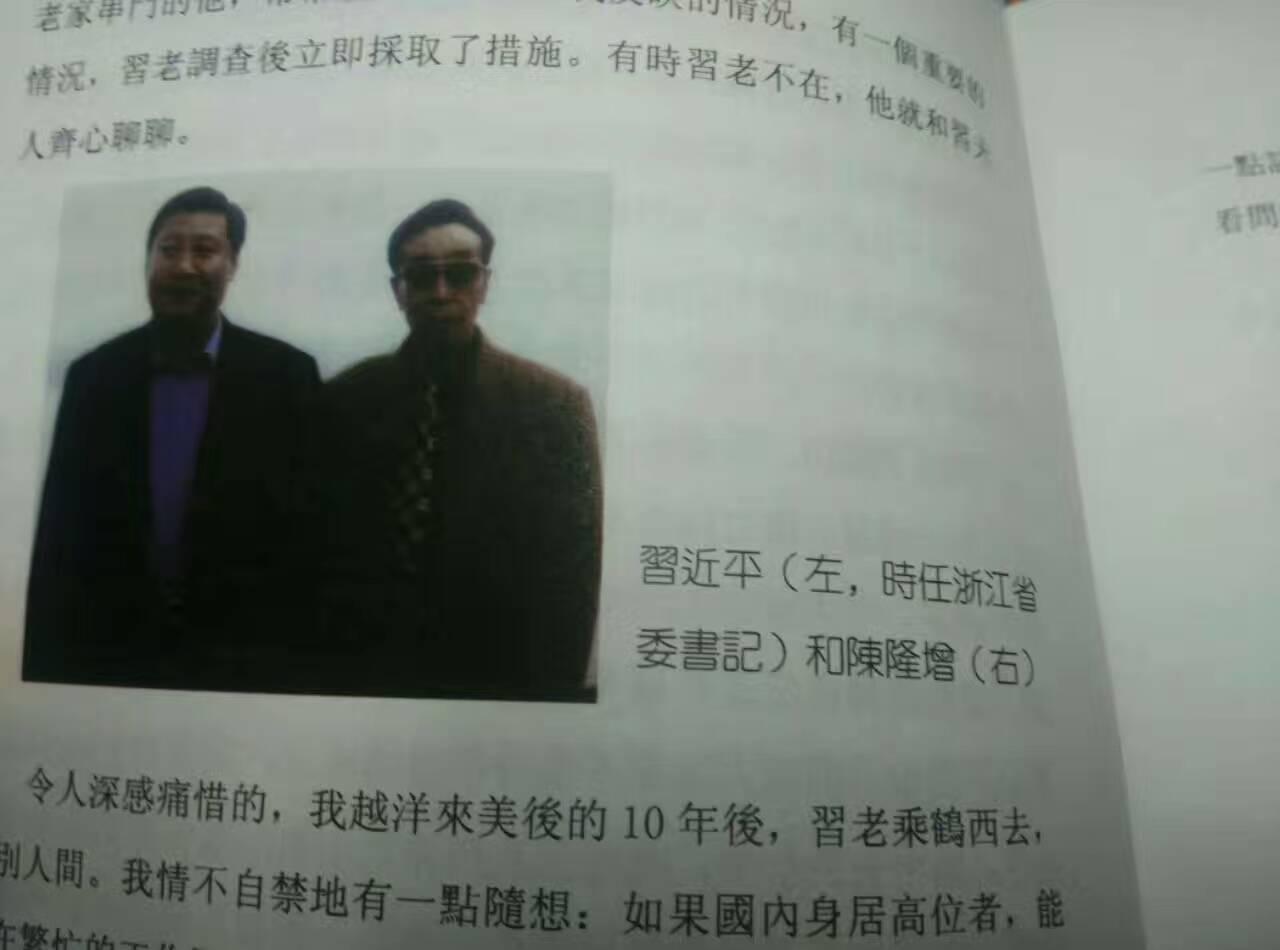 共和党的劳工部长赵小兰传奇好友作者寄给俺的签名盖印书! ... ..._图1-3