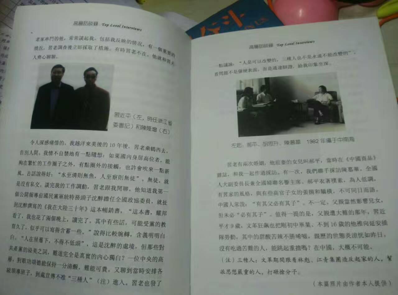 共和党的劳工部长赵小兰传奇好友作者寄给俺的签名盖印书! ... ..._图1-4