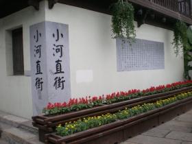 游览杭州小河直街历史文化街区