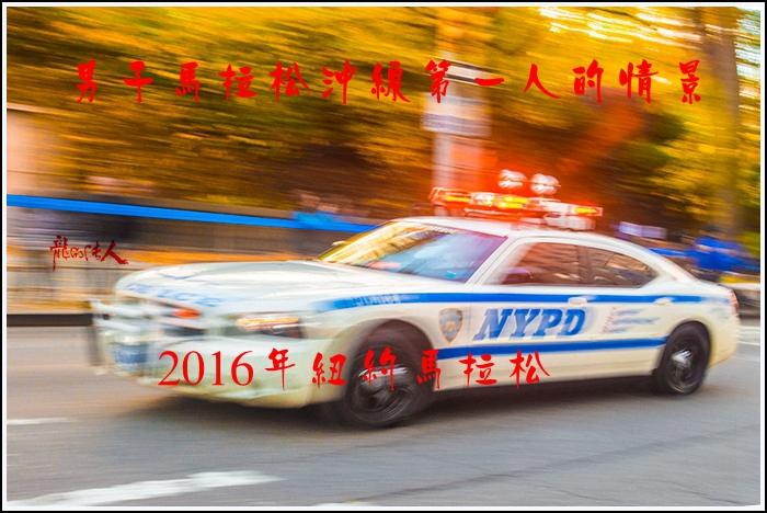 【龍的传人】小拍--2016年纽约马拉松_图1-5