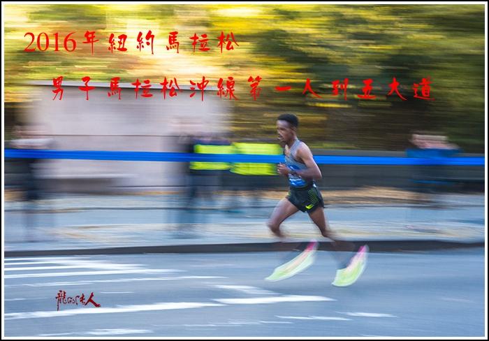 【龍的传人】小拍--2016年纽约马拉松_图1-8