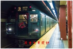 【龍的传人】纽约开动复古地铁