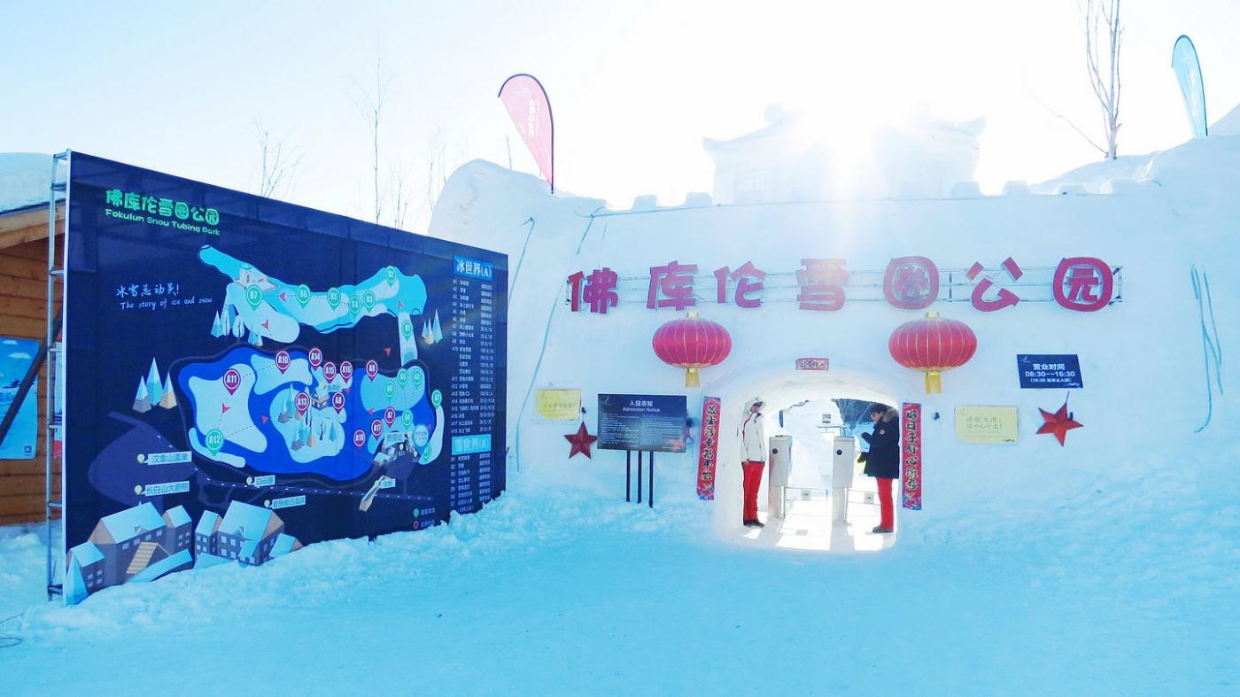 东北行-吉林2015年_图1-2
