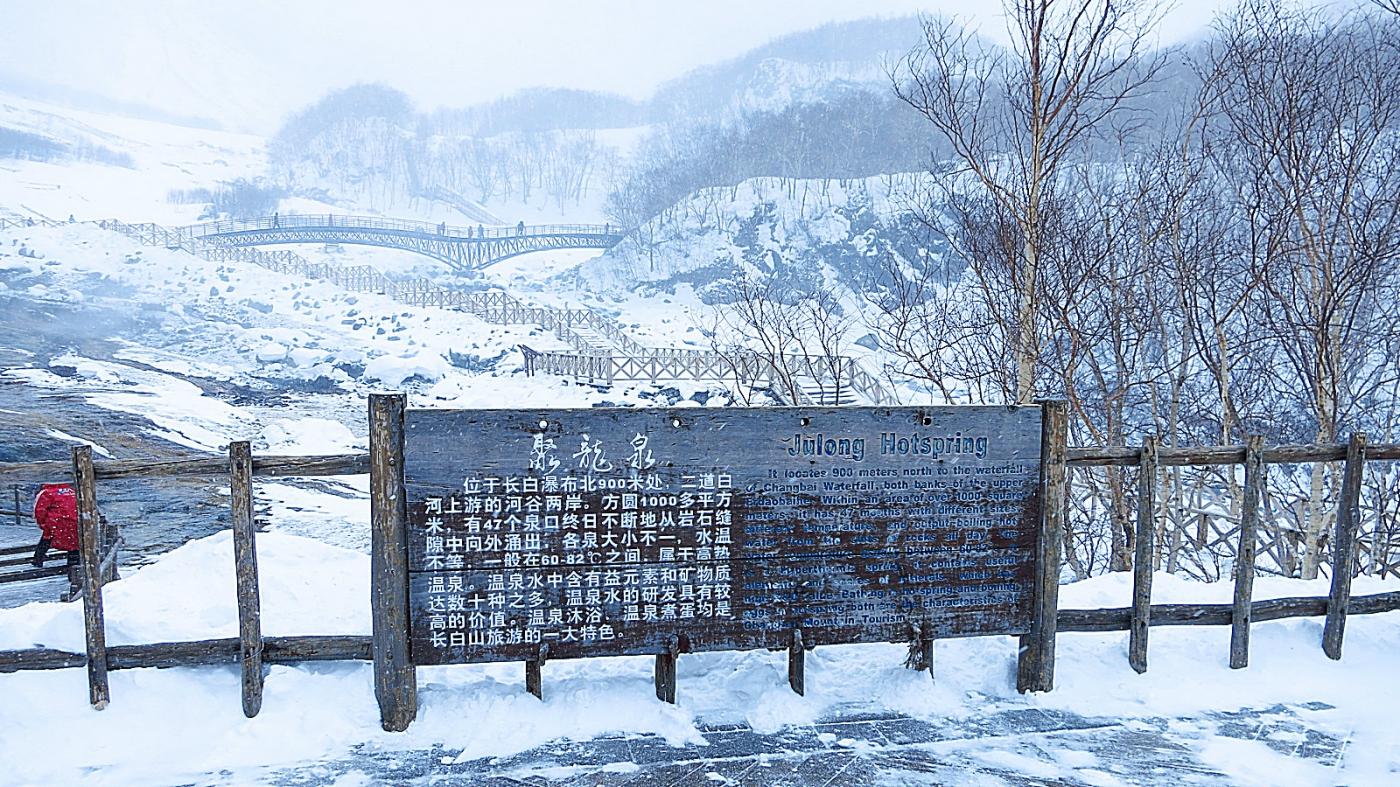 东北行-长白山2015春_图1-19