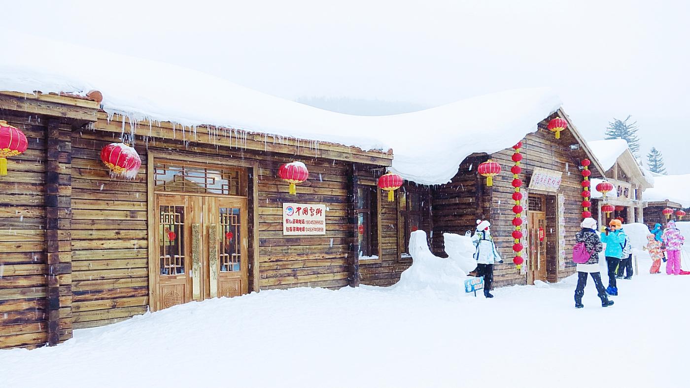 东北行-雪乡2015春_图1-11