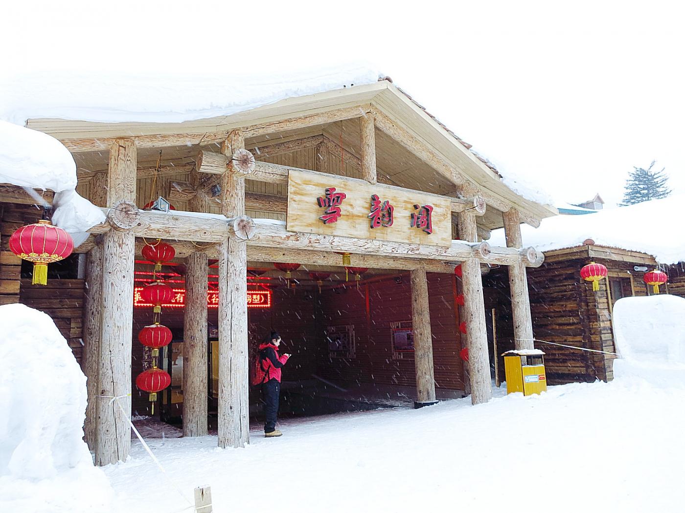 东北行-雪乡2015春_图1-12
