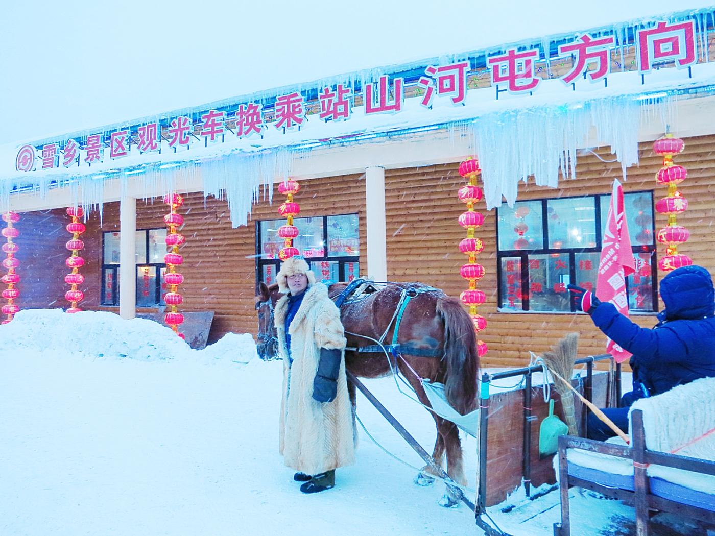 东北行-雪乡2015春_图1-19