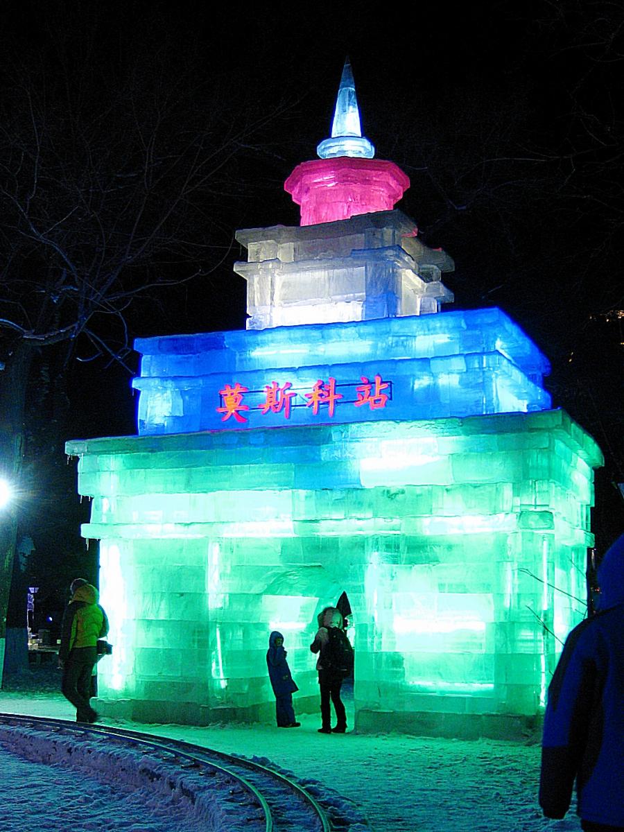 东北行-哈尔滨冰灯2015春_图1-18