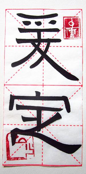 不知先生隶书日课(1994年1月8日)_图1-1