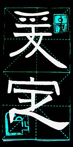 不知先生隶书日课(1994年1月8日)_图1-2
