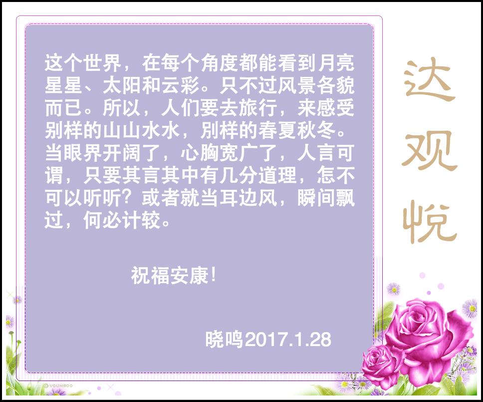 【思录花絮】达观悦_图1-2