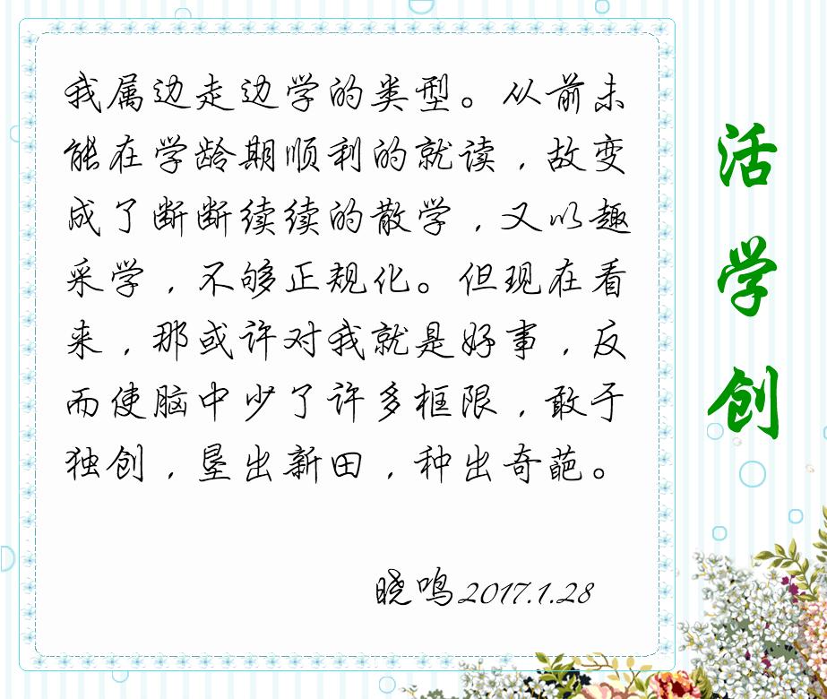 【思录花絮】活学创_图1-2