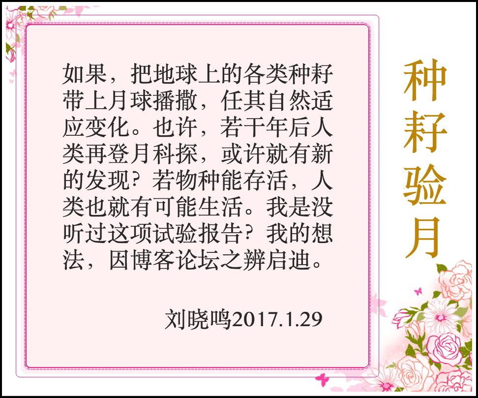 【思录花絮】种耔验月_图1-2