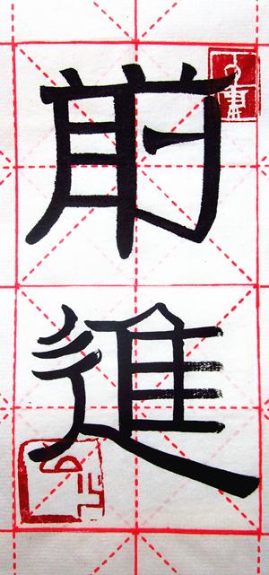 不知先生隶书日课:前进(1994年1月9日)_图1-1