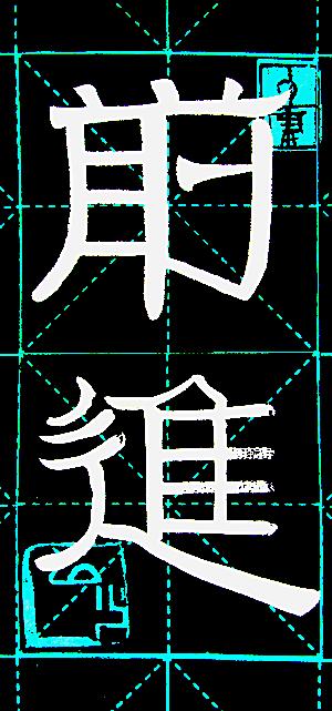 不知先生隶书日课:前进(1994年1月9日)_图1-2