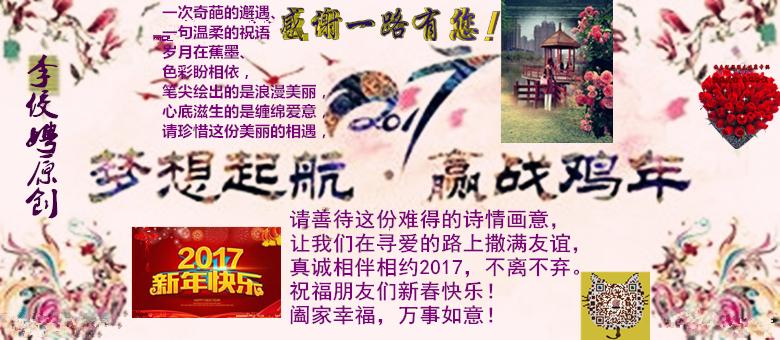 李佼娉原创:2017祝福语 - 李佼娉 - 李佼娉 海港慧星