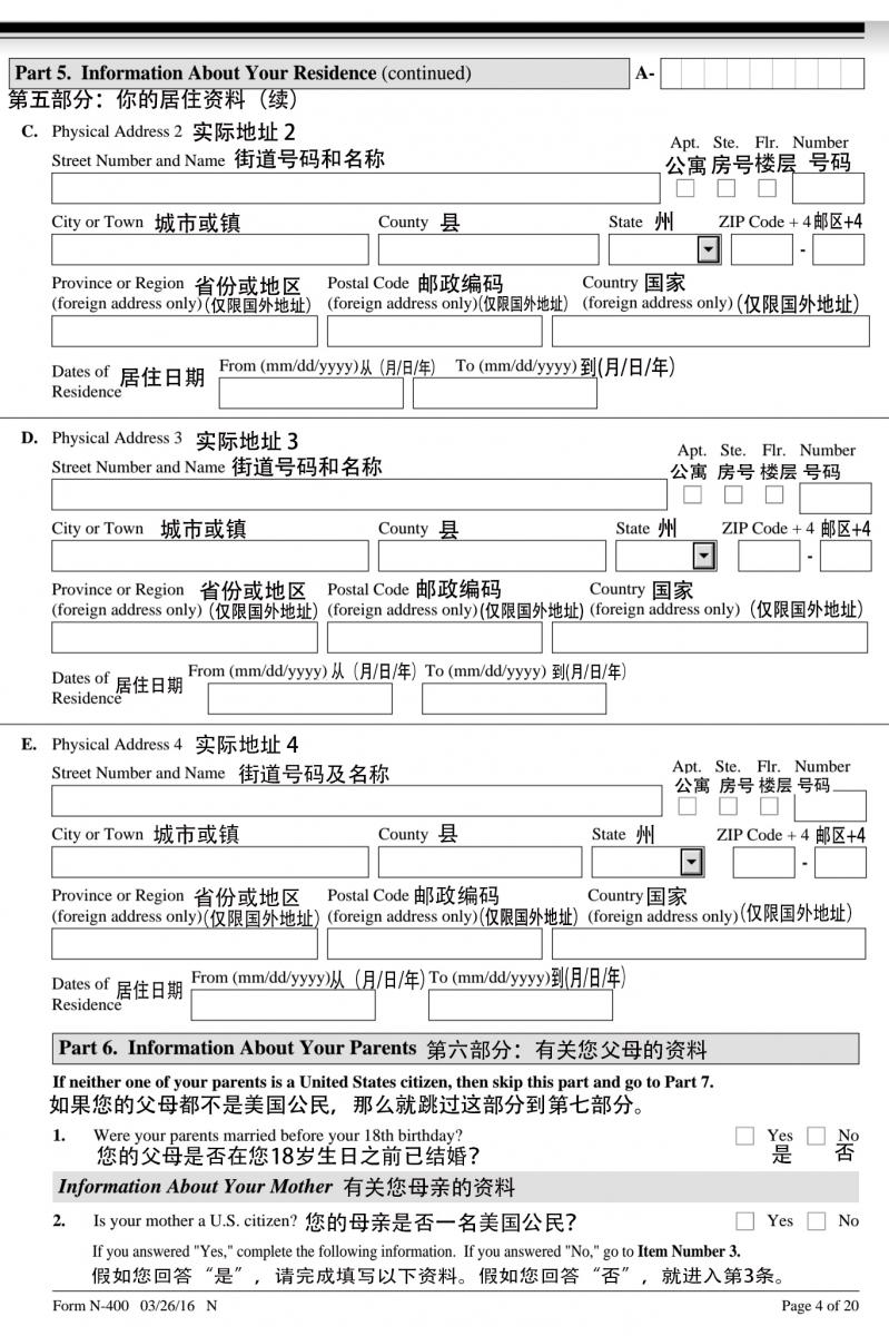 20页最新的N400中英文对照申请表格对您是否有帮助?公民入籍讨论(一) ..._图1-19