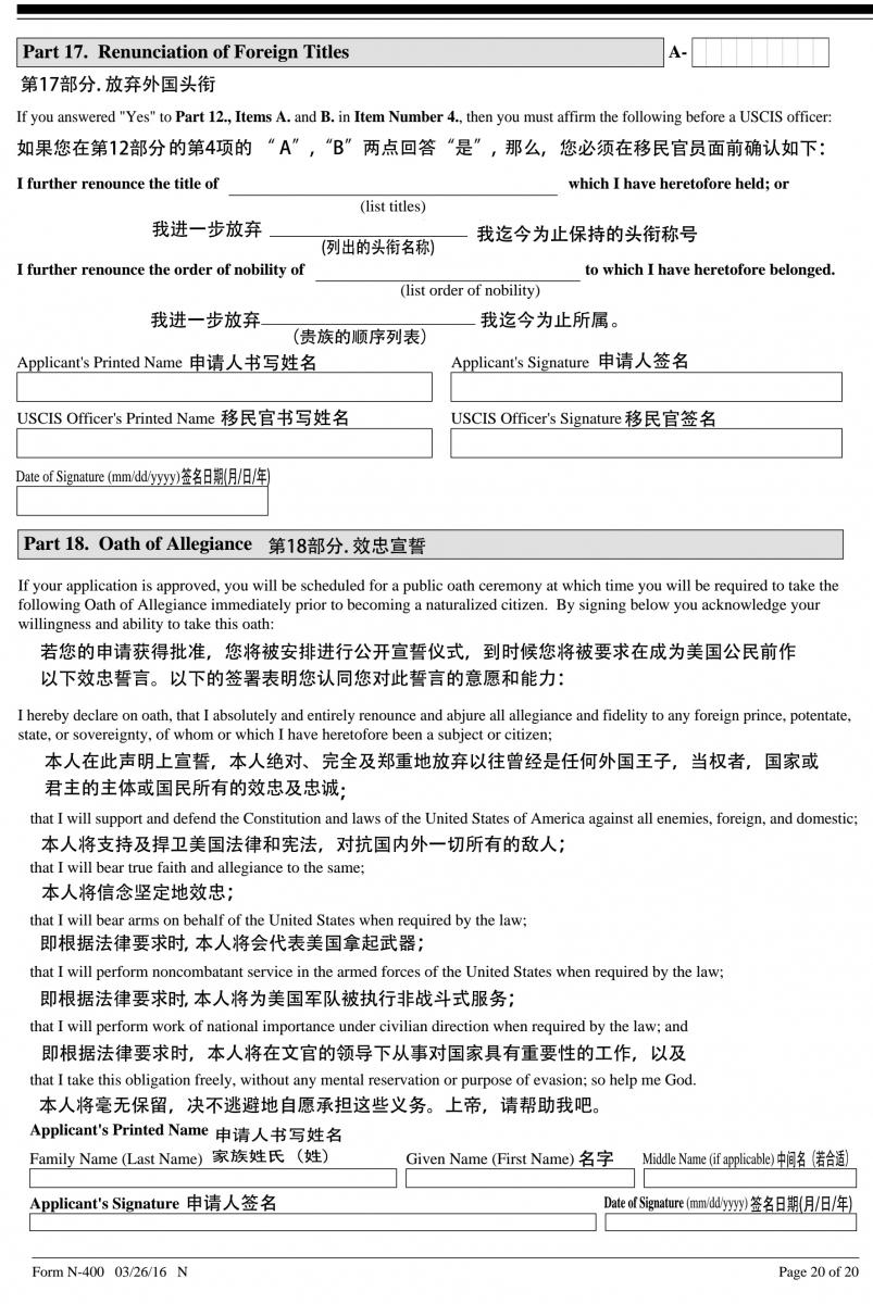20页最新的N400中英文对照申请表格对您是否有帮助?公民入籍讨论(一) ..._图1-16