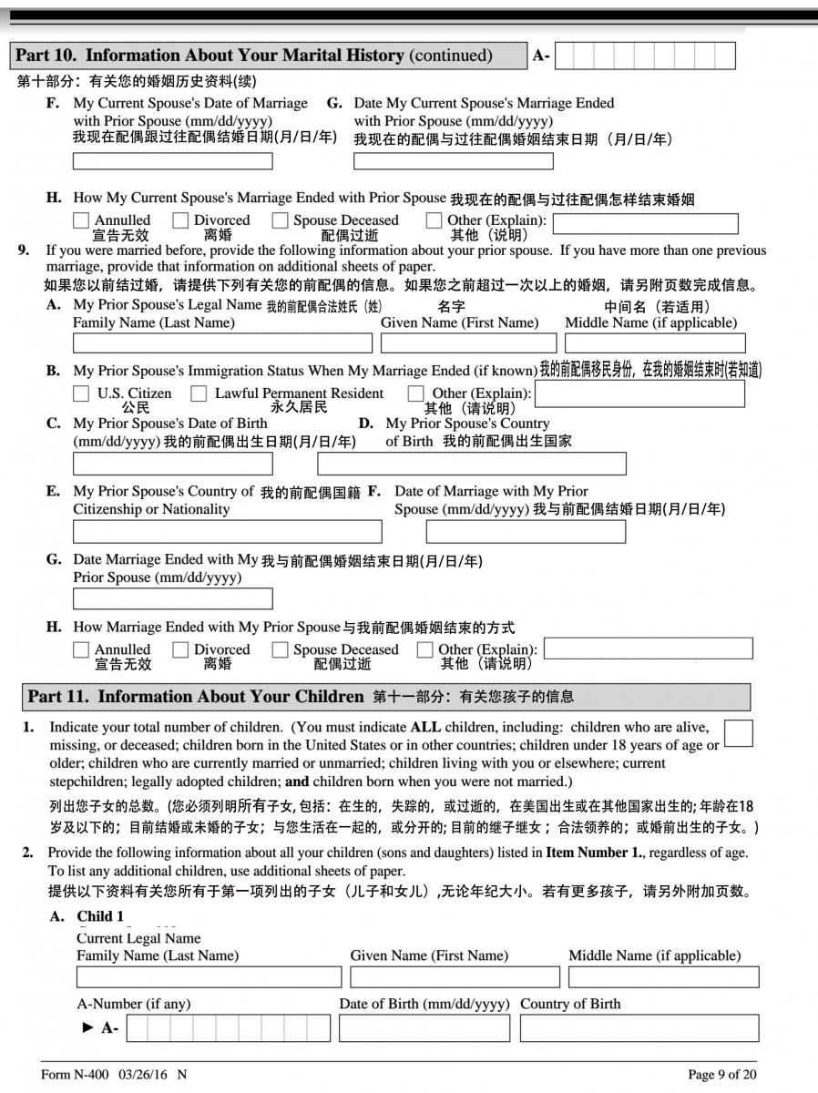 20页最新的N400中英文对照申请表格对您是否有帮助?公民入籍讨论(一) ..._图1-14