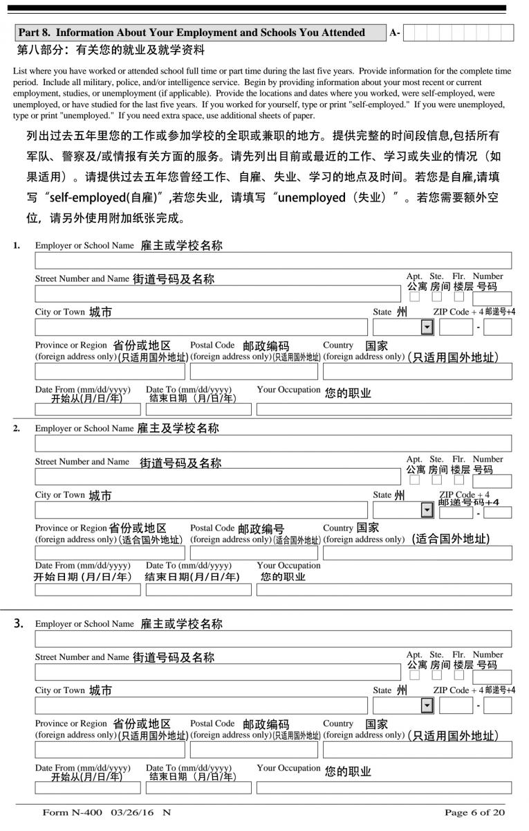 20页最新的N400中英文对照申请表格对您是否有帮助?公民入籍讨论(一) ..._图1-13