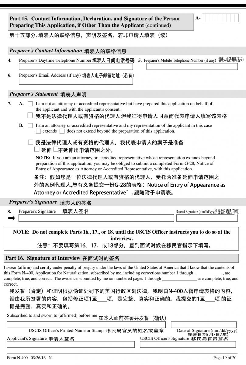 20页最新的N400中英文对照申请表格对您是否有帮助?公民入籍讨论(一) ..._图1-9