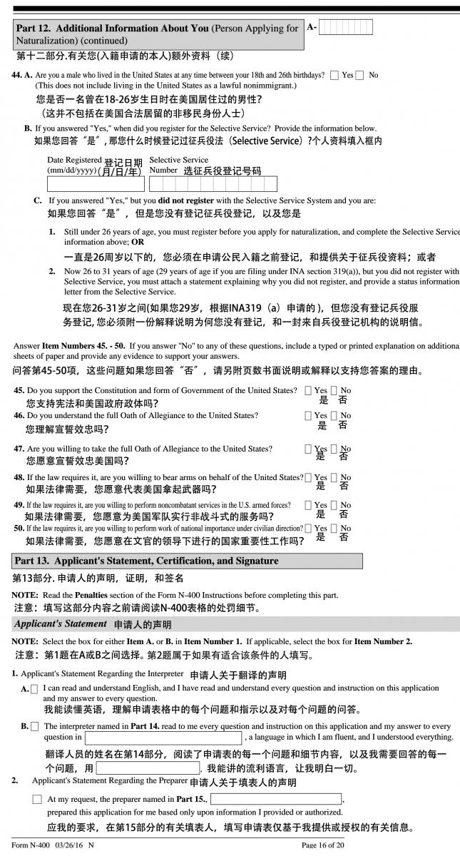 20页最新的N400中英文对照申请表格对您是否有帮助?公民入籍讨论(一) ..._图1-8