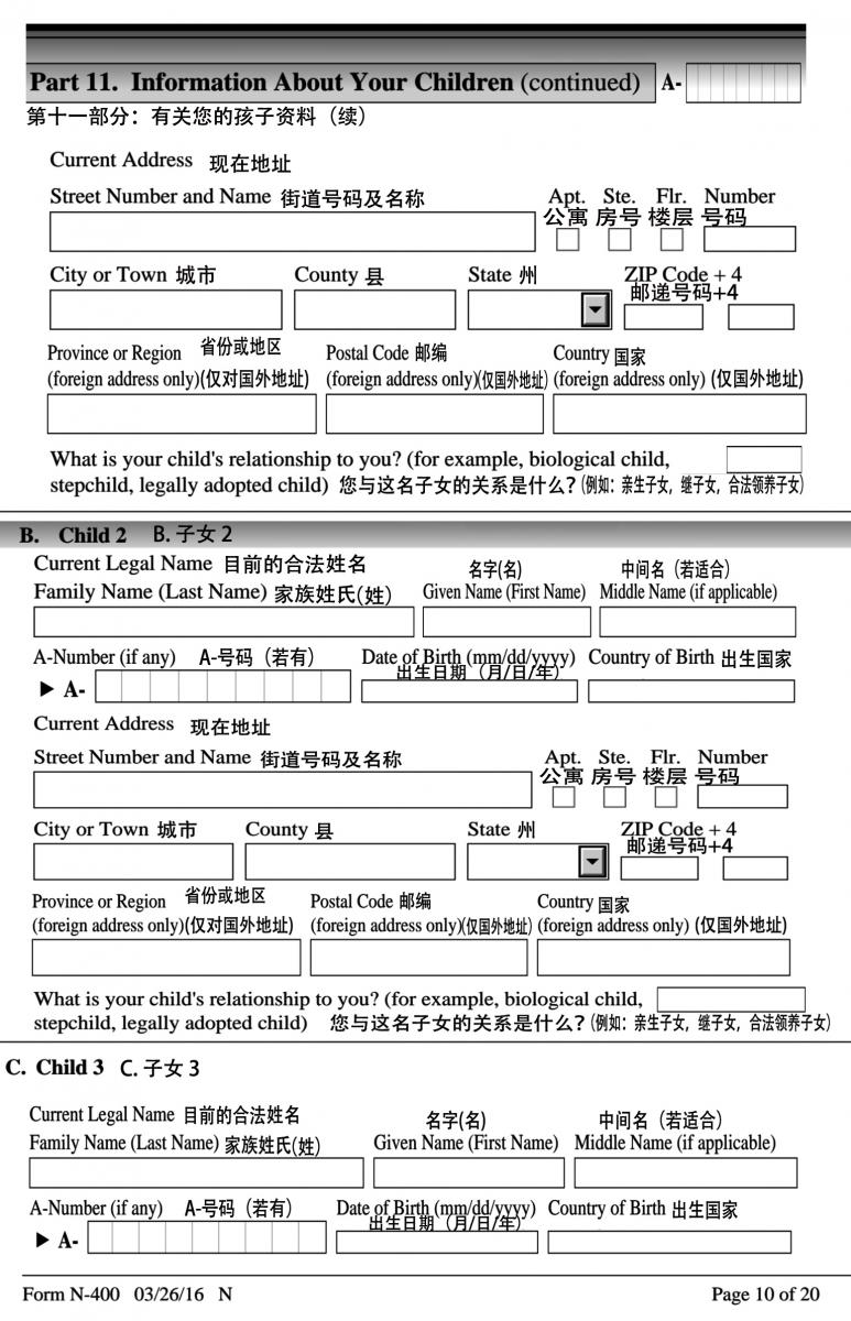 20页最新的N400中英文对照申请表格对您是否有帮助?公民入籍讨论(一) ..._图1-3