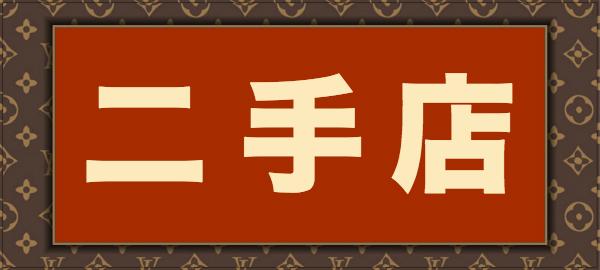 【晓鸣建议】创新二手店_图1-1