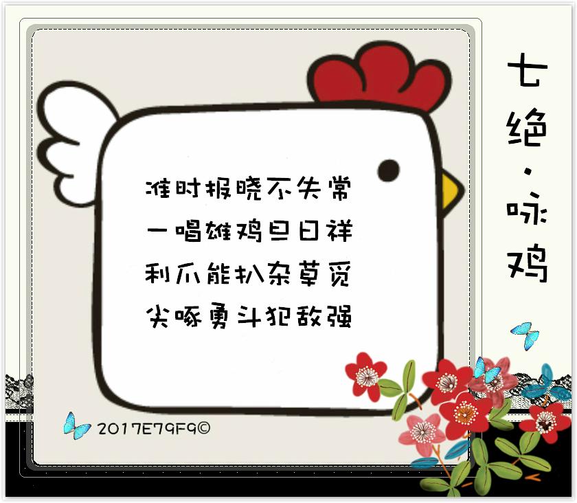 【晓鸣诗书】 七绝.咏鸡_图1-2