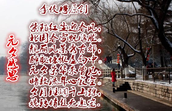 佼娉诗韵《七律——元夕感思》(平水韵) - 李佼娉 - 李佼娉 海港慧星